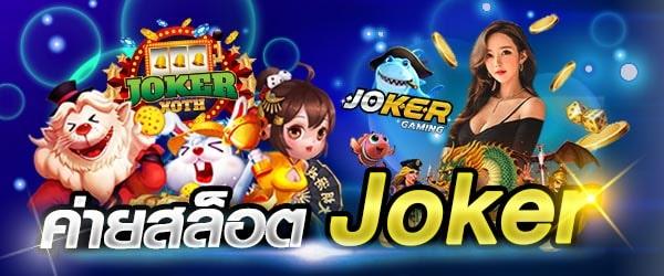 Joker123 สอนเล่นสล็อตสำหรับมือใหม่เข้าใจง่าย และได้เงินจริง